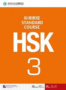 HSK Standard Course 3 - Student's book + CD