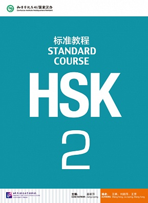 HSK Standard Course 2 - Student's book + CD