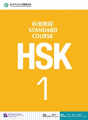 HSK Standard Course 1 - Student's book + CD